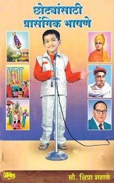 Chotyansathi Prasangik Bhashane