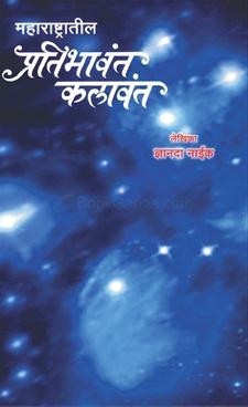 Maharashtratil Pratibhavant Kalavant