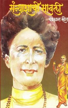 Sanyashachi Savali