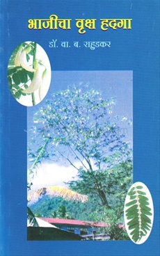 Bhajicha Vruksh Hadaga