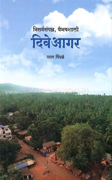 Nisargasanpanna Vaibhavshali Diveagar