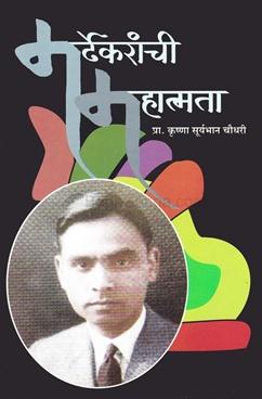 Mardhekaranchi Mahatmata