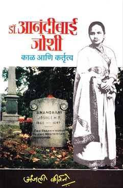 Dr. Anandibai Joshi Kal Ani Kartutva