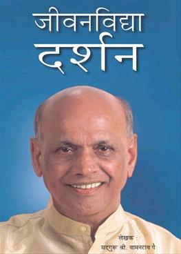 Jeevanvidya Darshan