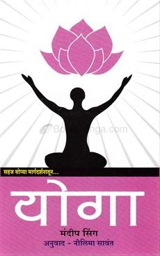Yoga (Marathi)