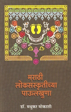 Marathi Loksanskrutichya Paulkhuna