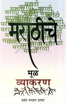 Marathiche mul vyakran