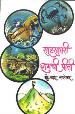 Saahsavari Aamchi Preeti