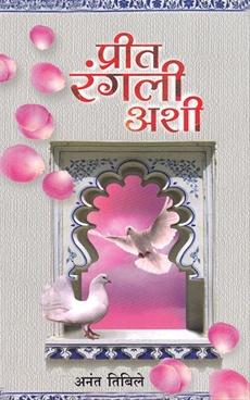 Prit Rangali Ashi