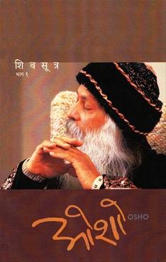 Shiv Sutra Bhag - 1