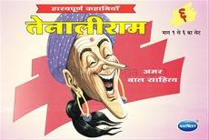 Tenalirama Bhag 6 (Hindi)