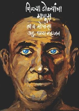 Nilya Dolyancha Manus