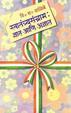 Swatantryasangram : Dnyat Ani Adnyat