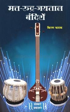 Matt Rudra Jay Taal Bandishe