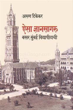 Aisa Dnyansagaru Bakhar Mumbai Vidyapithachi