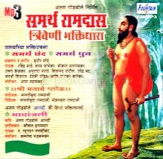 Samarth Ramdas Triveni Bhaktidhara (MP3 CD)