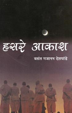Hasare Aakash