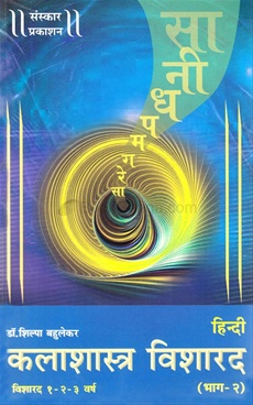 Kalashastra Visharad Bhag - 2 ( Hindi )