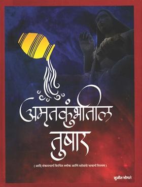 Amrutkumbhatil Tushar + Stotravali