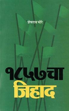 1857 Cha Jihad