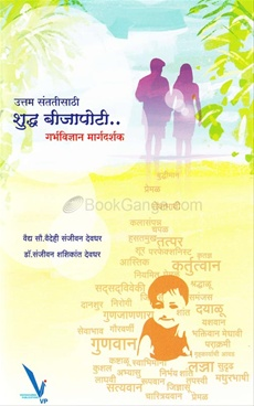 Uttam Santatisathi Shuddha Bijapoti...