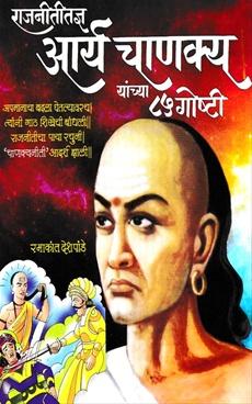 Rajnnititadnya Arya Chanakya Yanchya 85 Goshti
