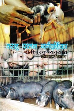 Varah Palan Margdarshika