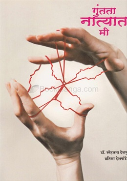 Guntata Natyat Mee