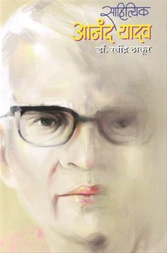 Sahityik Aanand Yadav
