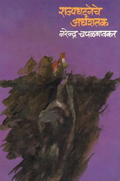 Rajyaghatneche Ardhshatak