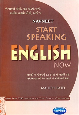 Start Speaking English (Gujarati)