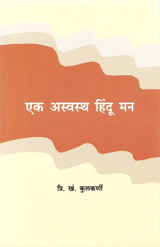 एक अस्वस्थ हिंदू मन