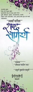 Sparadha Pariksha Shabd Samarthya