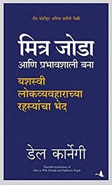 Mitra Joda Ani Prabhavshali Bana