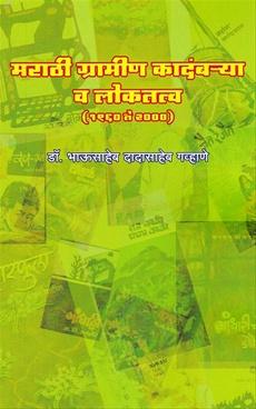 Marathi Gramin Kadambarya Ani Loktattav ( 1960 te 2000 )