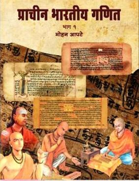 Prachin Bharatiy Ganit Bhag 1