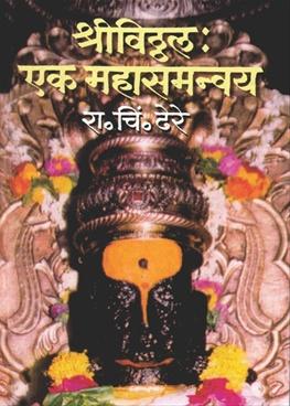 Shreevitthal Ek Mahasamnvay
