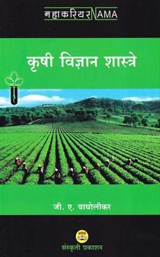 Krushi Vidnyan Shastre