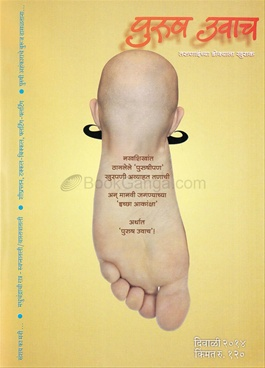 Purush Uvach 2014