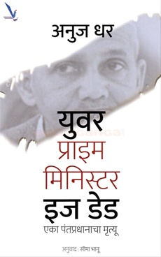 Your Prime Minister Is Dead (Marathi)