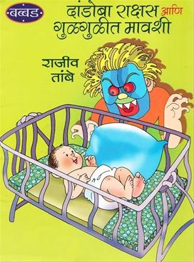 Dandoba Rakshas Ani Gulgulit Mavshi