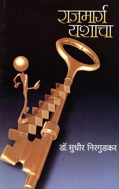 Rajmarg Yashacha