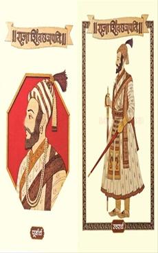 Raja Shivchatrapati (Sanch) - Marathi