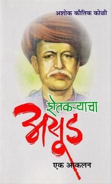 Shetkaryacha Asud Ek Akalan