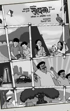 साधना बालकुमार दिवाळी अंक (२०११)