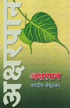 Aksharpan