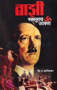Nazi Bhasmasuracha Udyast