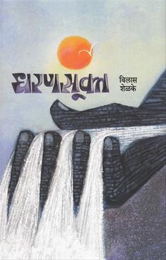 Dharansukta