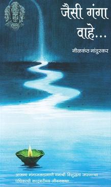 Jaisi Ganga Vahe ...