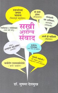 Sakhi Arogya Sanvad
